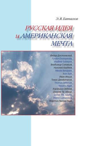 Эдуард Баталов, Русская идея и американская мечта