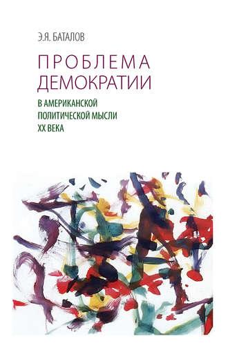 Эдуард Баталов, Проблема демократии в американской политической мысли ХХ века