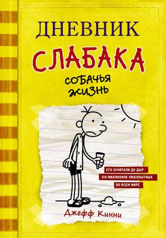 Джефф Кинни, Дневник слабака. Собачья жизнь