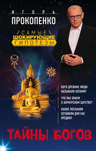 Игорь Прокопенко, Тайны богов