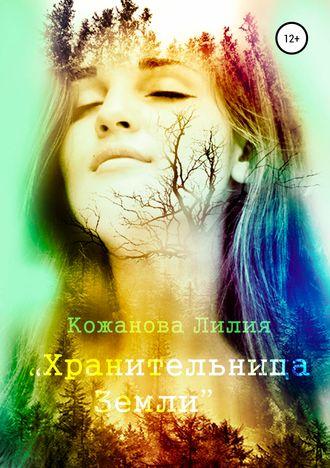 Лилия Кожанова, Хранительница Земли