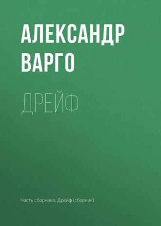 Александр Варго, Дрейф