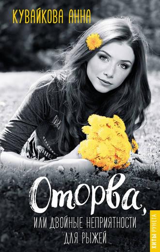 Анна Кувайкова, Оторва, или Двойные неприятности для рыжей