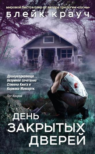 Блейк Крауч, День закрытых дверей (сборник)
