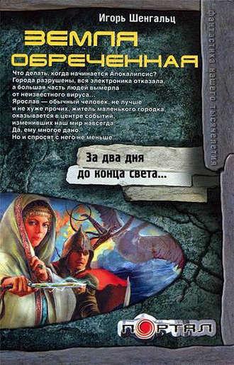 Игорь Шенгальц, Земля обреченная