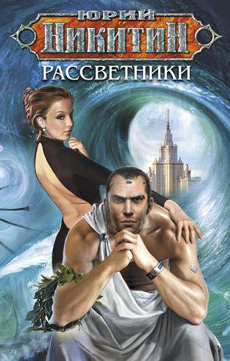 Юрий Никитин, Рассветники