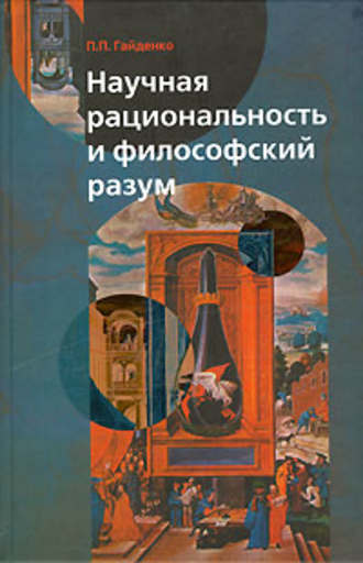Пиама Гайденко, Научная рациональность и философский разум