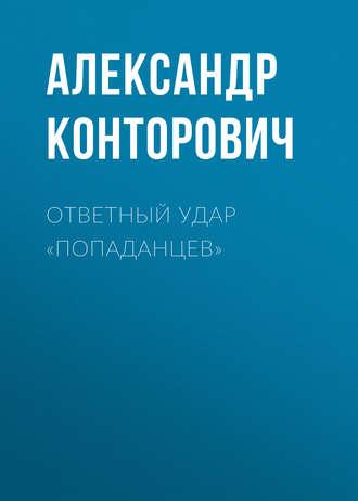 Александр Конторович, Ответный удар «попаданцев»
