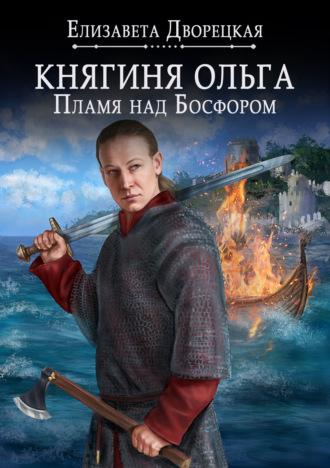 Елизавета Дворецкая, Ольга, княгиня воинской удачи