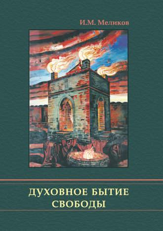 Ибрагим Меликов, Духовное бытие свободы