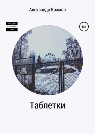 Александр Крамор, Таблетки