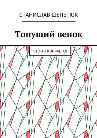 Станислав Шепетюк, Тонущий венок. Что-то кончается