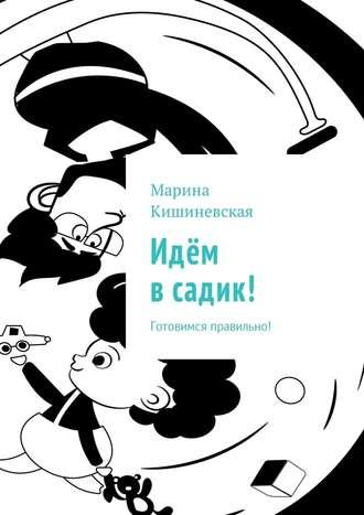 Марина Кишиневская, Идём всадик! Готовимся правильно!