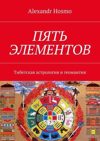 Alexandr Hosmo, Пять элементов. Тибетская астрология игеомантия