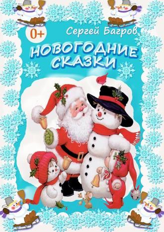 Сергей Багров, Новогодние сказки. Сказки в стихах