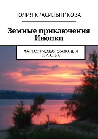 Юлия Красильникова, Земные приключения Инопки. Фантастическая сказка для взрослых
