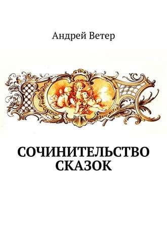 Андрей Ветер, Сочинительство сказок