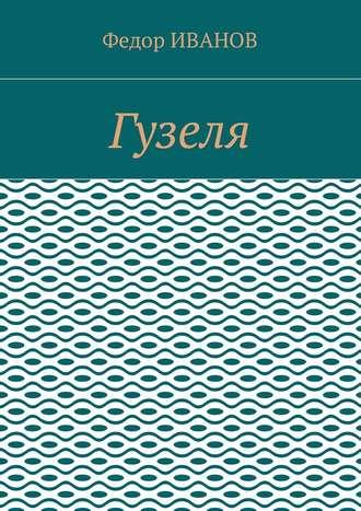 Федор Иванов, Гузеля