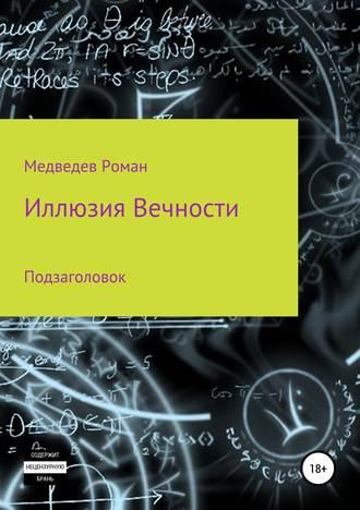 Роман Медведев, Иллюзия Вечности