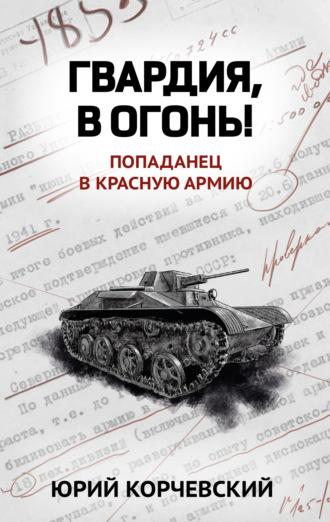Юрий Корчевский, Гвардия, в огонь!