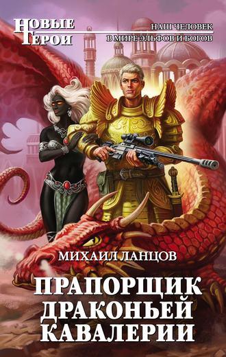 Михаил Ланцов, Прапорщик драконьей кавалерии