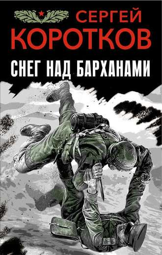 Сергей Коротков, Снег над барханами