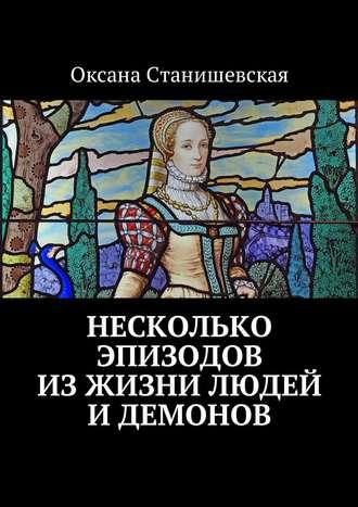 Оксана Станишевская, Несколько эпизодов изжизни людей идемонов