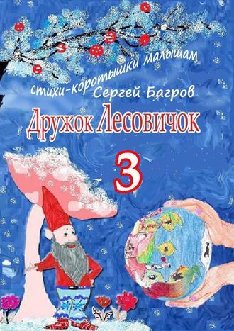 Сергей Багров, Дружок Лесовичок–3. Стихи-коротышки малышам