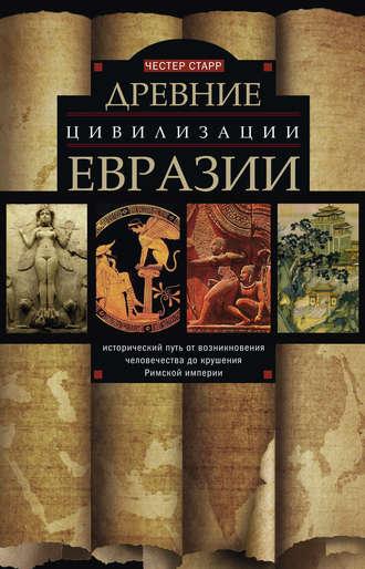 Честер Старр, Древние цивилизации Евразии. Исторический путь от возникновения человечества до крушения Римской империи