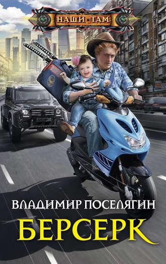 Владимир Поселягин, Берсерк