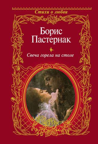 Борис Пастернак, Свеча горела на столе