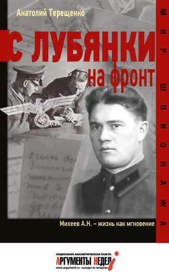 Анатолий Терещенко, С Лубянки на фронт