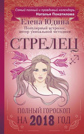 Елена Юдина, Стрелец. Полный гороскоп на 2018 год