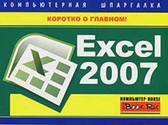 Михаил Цуранов, Excel 2007. Компьютерная шпаргалка
