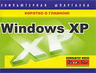 Тимур Хачиров, Windows XP. Компьютерная шпаргалка