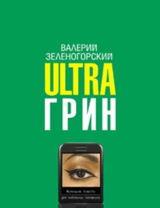 Валерий Зеленогорский, Ultraгрин: Маленькие повести для мобильных телефонов
