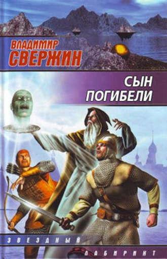 Владимир Свержин, Сын погибели