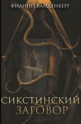 Филипп Ванденберг, Сикстинский заговор
