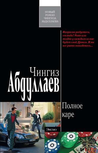 Чингиз Абдуллаев, Полное каре