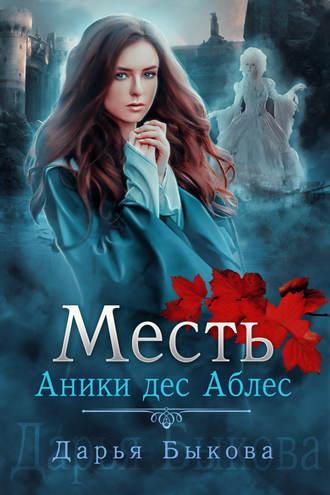 Дарья Быкова, Месть Аники дес Аблес