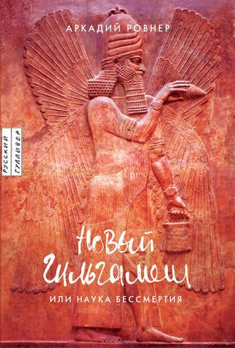 Аркадий Ровнер, Новый Гильгамеш, или Наука бессмертия