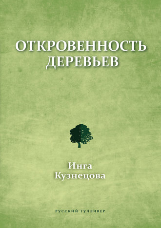 Инга Кузнецова, Откровенность деревьев
