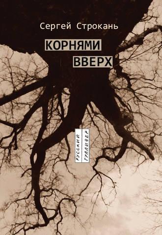 Сергей Строкань, Корнями вверх