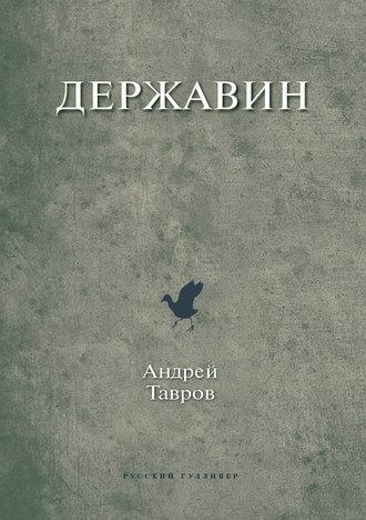 Андрей Тавров, Державин