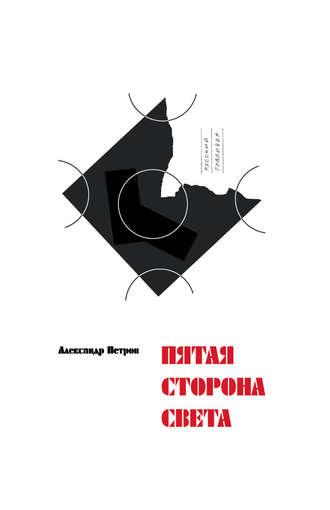 Александр Петров, Пятая сторона света