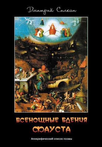Дмитрий Силкан, Всенощные бдения Фауста. Апокрифический список поэмы