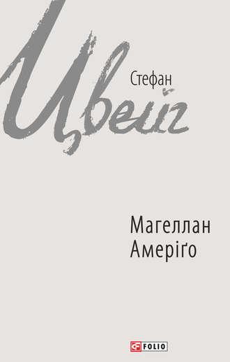 Стефан Цвейг, Магеллан. Амеріґо (збірник)