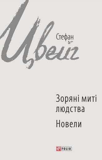 Стефан Цвейг, Зоряні миті людства. Новели (збірник)