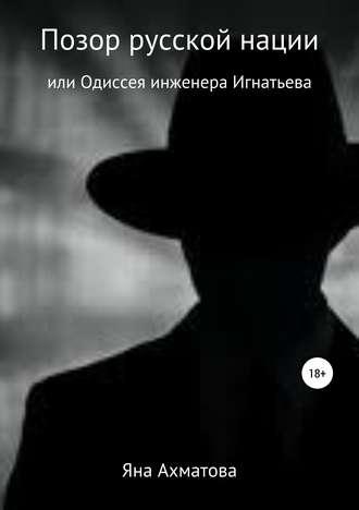 Яна Ахматова, Позор русской нации, или Одиссея инженера Игнатьева