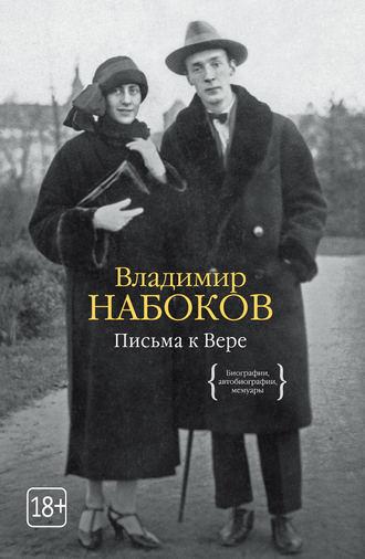 Владимир Набоков, Письма к Вере